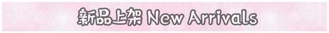 新款,新品,韓國,孕婦,哺乳,母乳,哺乳衣,哺乳衫,哺乳服,哺乳裝,孕裝,孕婦裝,孕婦衫,孕婦褲,懷孕,孕婦,大肚,人奶,母乳袋,人奶袋,月子服,HAAKAA,DR MAMA,餵奶BRA,哺乳內衣,breastfeeding,哺乳巾,哺乳睡衣