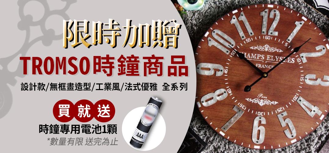 TROMSO時鐘系列送電池