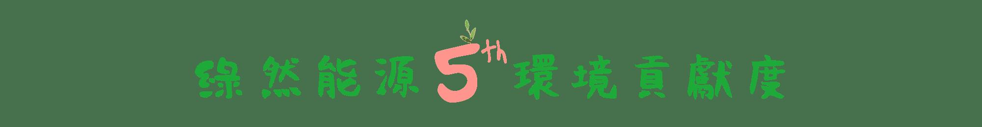 DOMI綠然五周年環境影響力報告