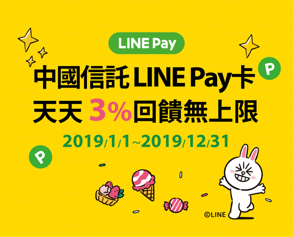Apple, Mac, iPad 教育價, Line Pay,
