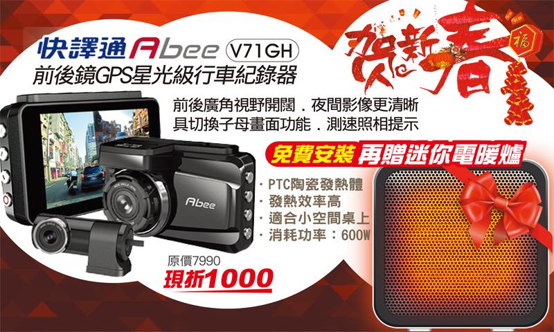 購買快譯通V71GH送電暖器