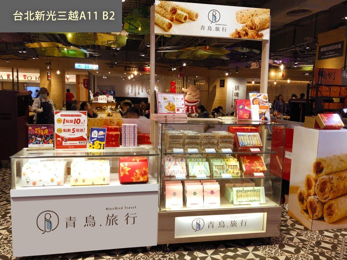 銷售據點_台北新光A11