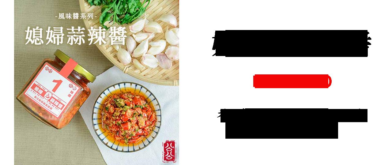 公公小館,眷村菜,陳安達,肥達,媳婦蒜辣醬,辣椒醬,自製風味醬