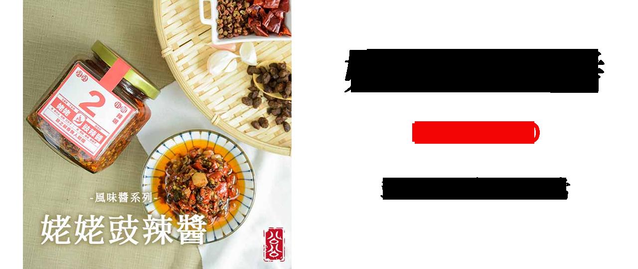 公公小館,眷村菜,陳安達,肥達,姥姥豉辣醬,辣椒醬,自製風味醬