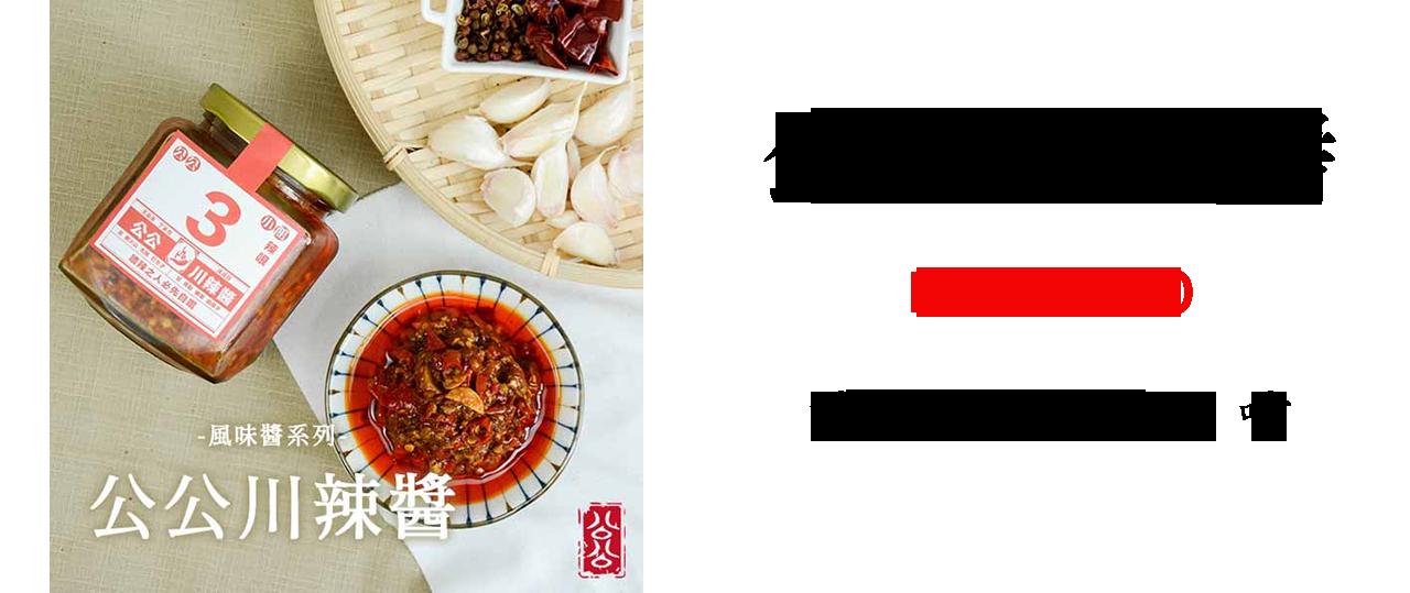 公公小館,眷村菜,陳安達,肥達,公公川辣醬,辣椒醬,自製風味醬