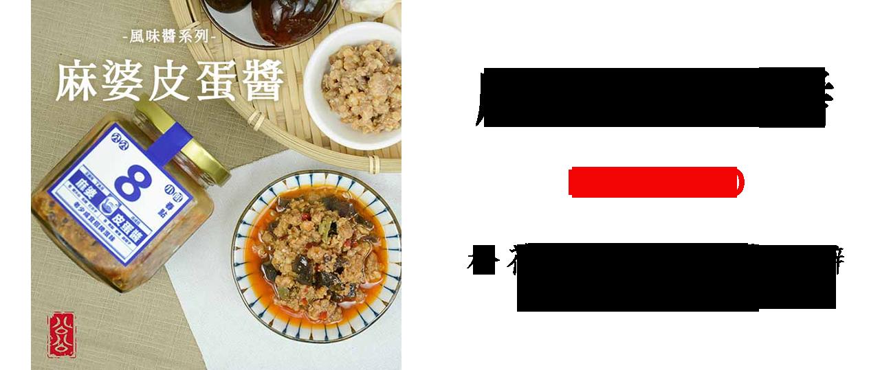 公公小館,眷村菜,陳安達,肥達,麻婆皮蛋醬,自製風味醬