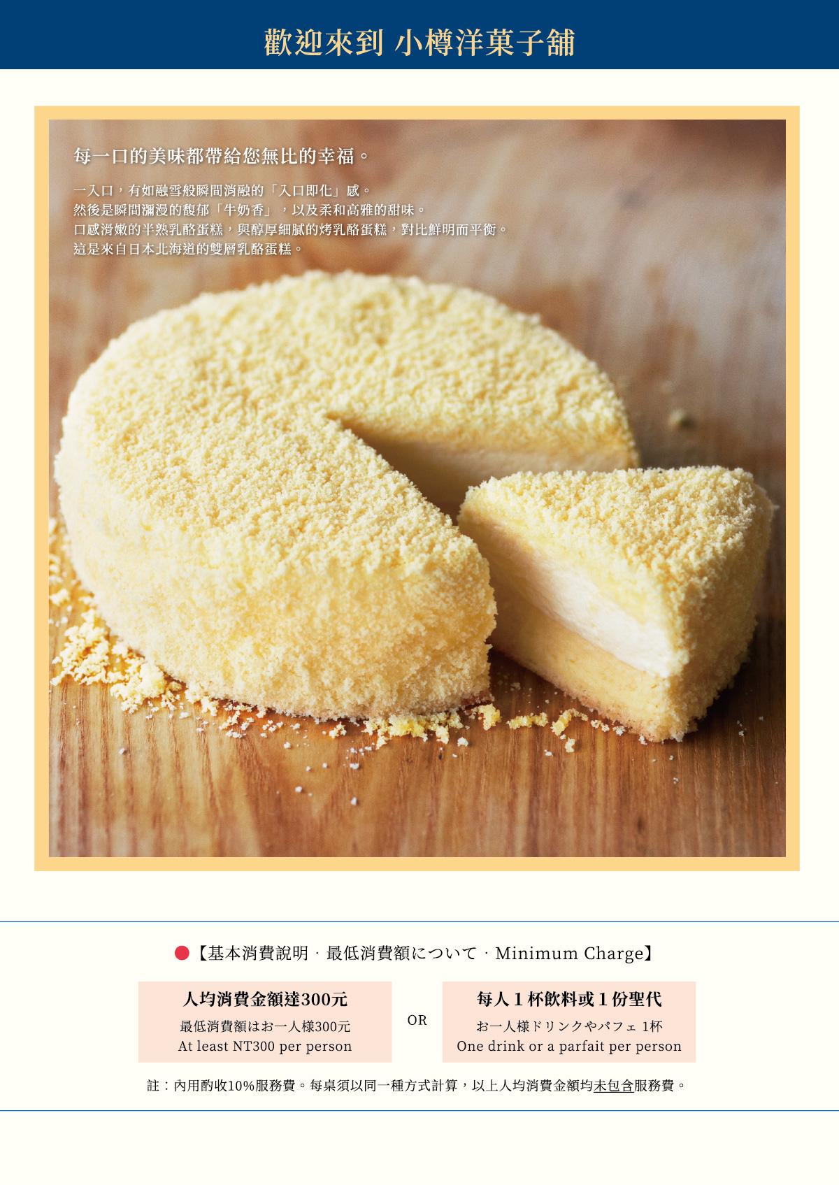 雙層乳酪蛋糕