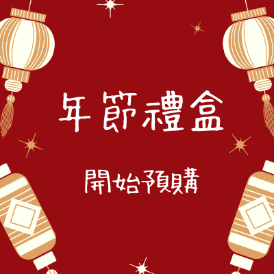 年節禮盒,米樂活年節禮盒