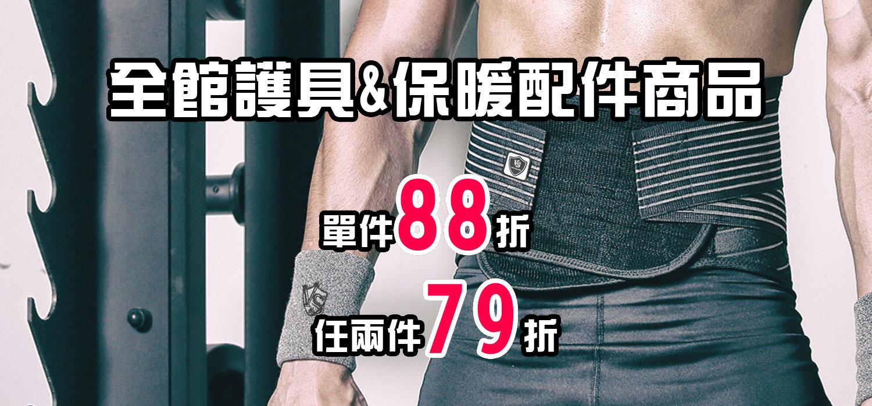 保健護具、護腕、護腰