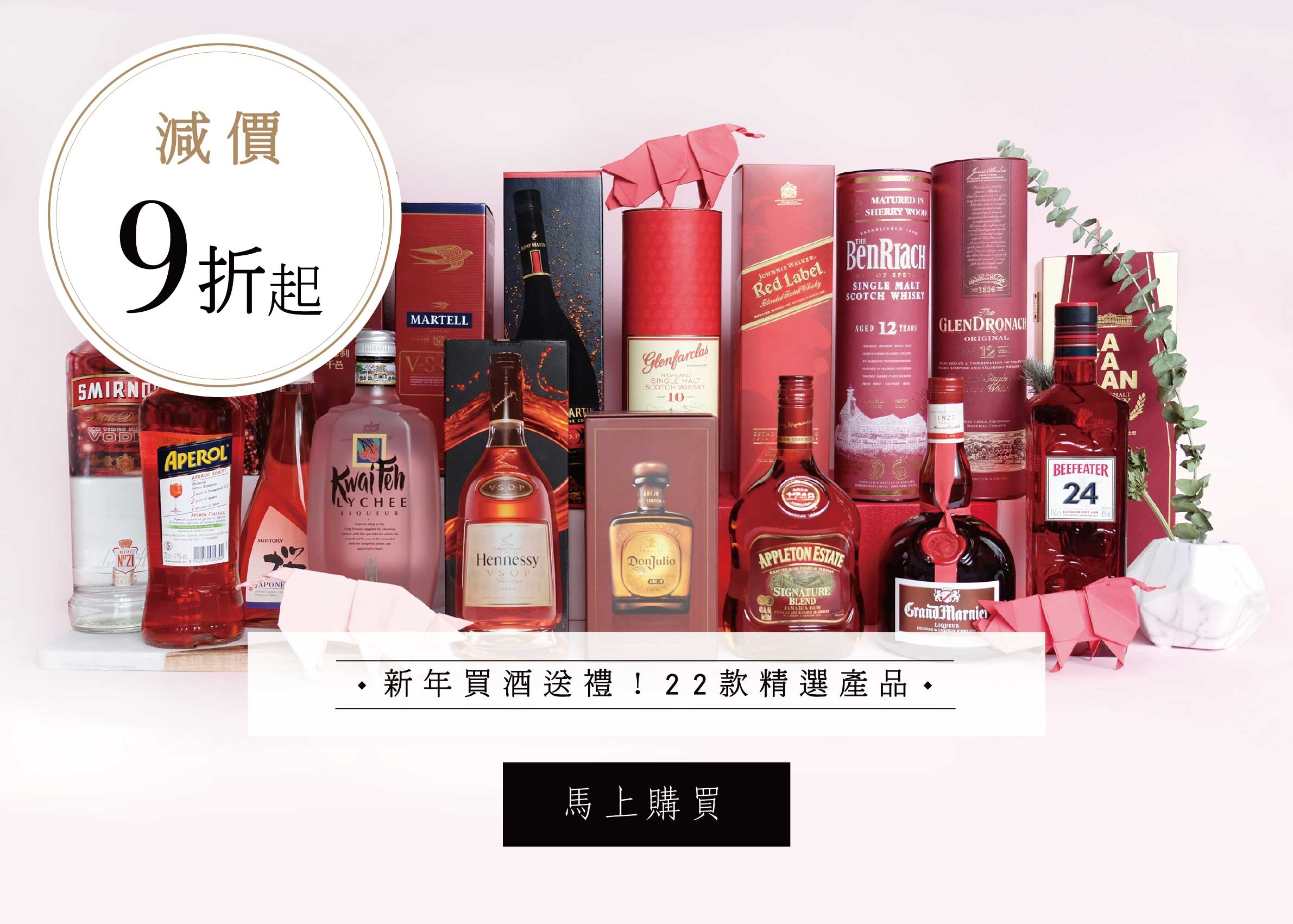 chinese-new-year-2019-alcohol-gifts
