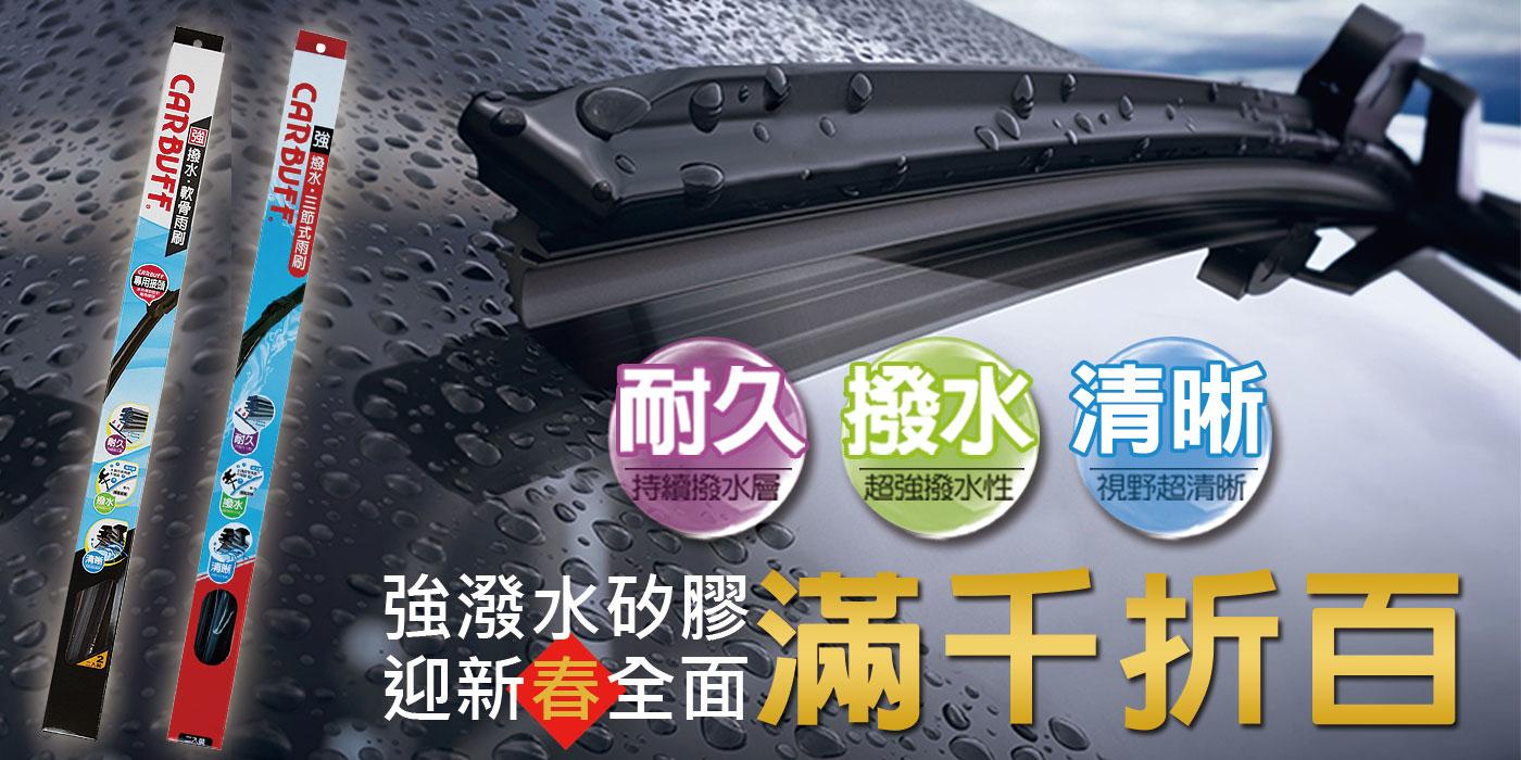 CARBUFF 強潑水矽膠雨刷-耐用、潑水、視野清晰