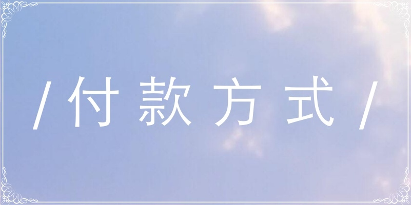 Cosmeticsbb, 瑩之部屋, 太子, 門市, 付款方式