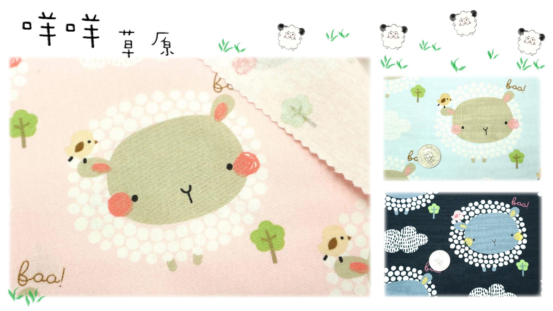 厚棉布 綿羊 手作 拼布 可愛動物