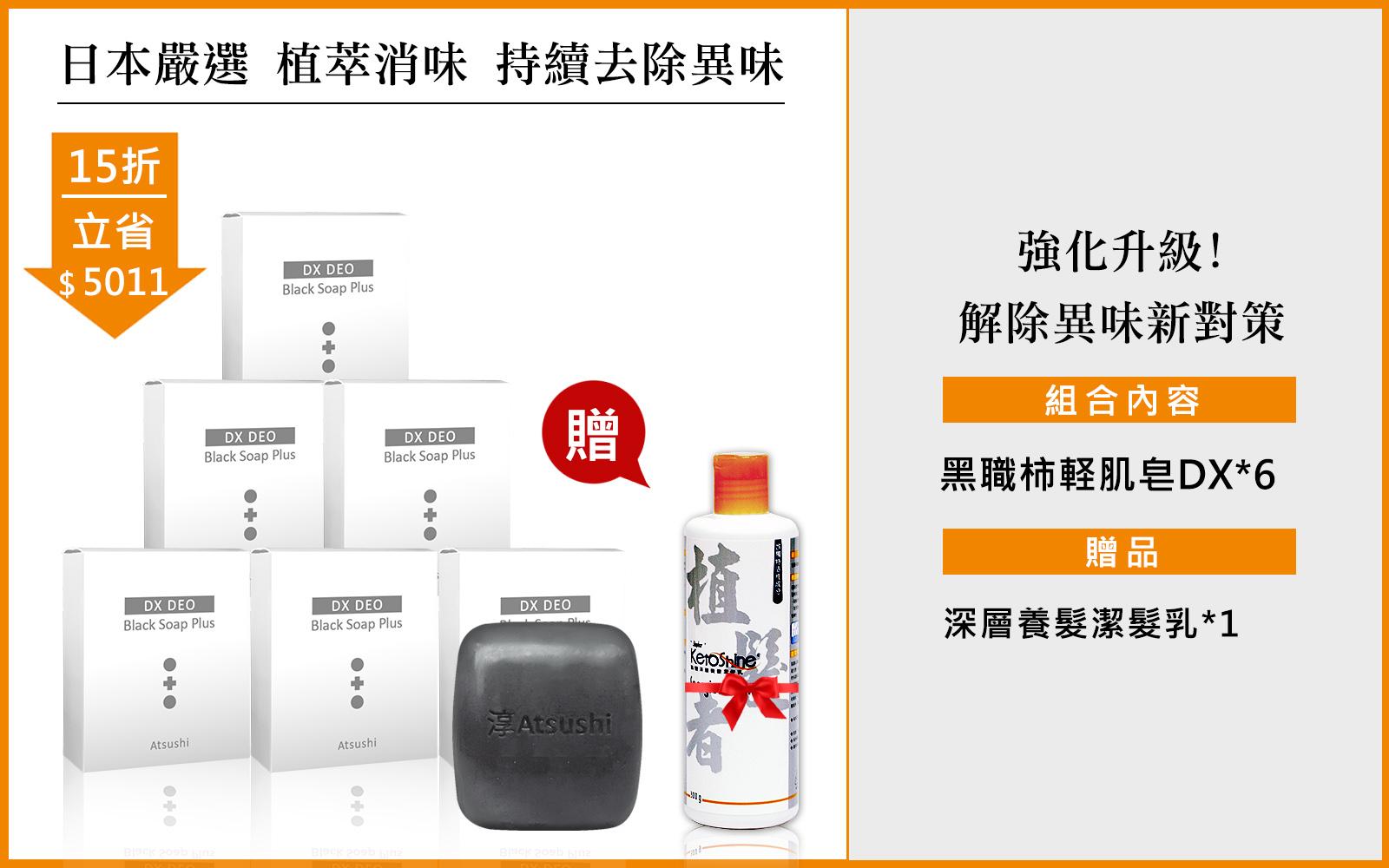 推薦組合,黑皂,超軽爽買6送1,軽肌皂升級版,植髮者