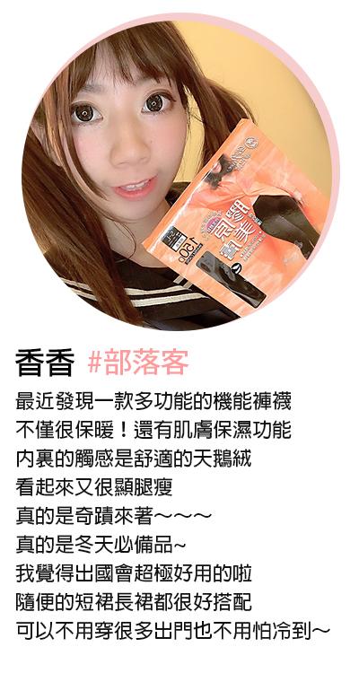 台灣製膠原蛋白美膚保濕保暖天鵝絨褲襪