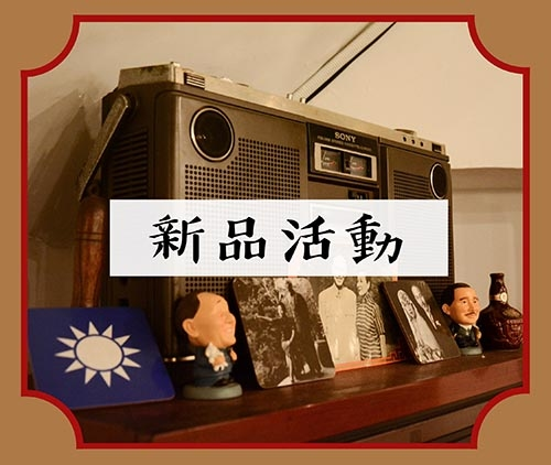 公公小館,眷村菜,陳安達,肥達,最新消息