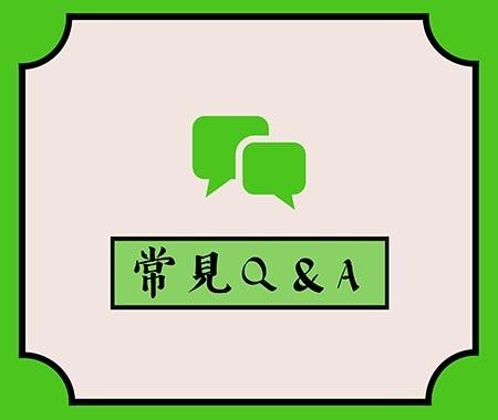 公公小館,眷村菜,陳安達,肥達,常見QA