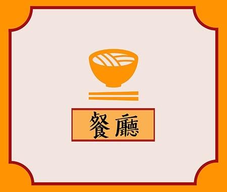公公小館,眷村菜,陳安達,肥達,餐廳,訂位