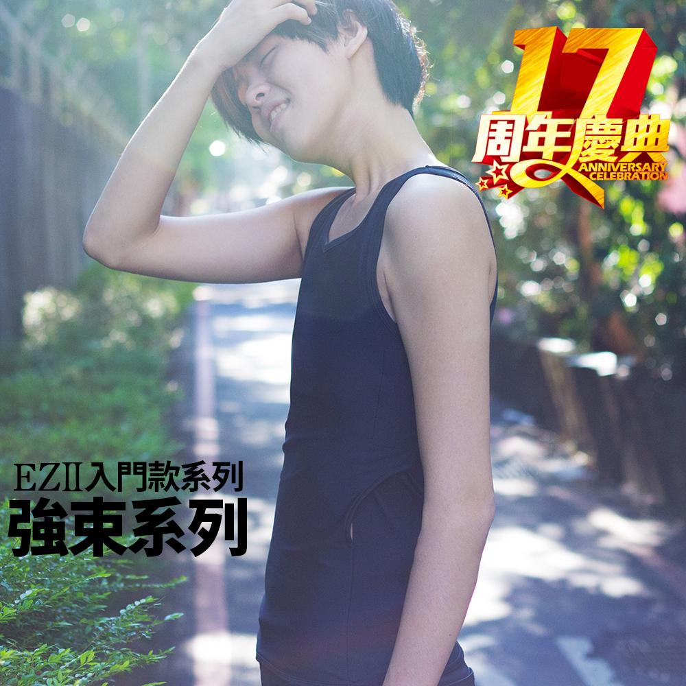 Esha束胸-加強束平束胸-EZII