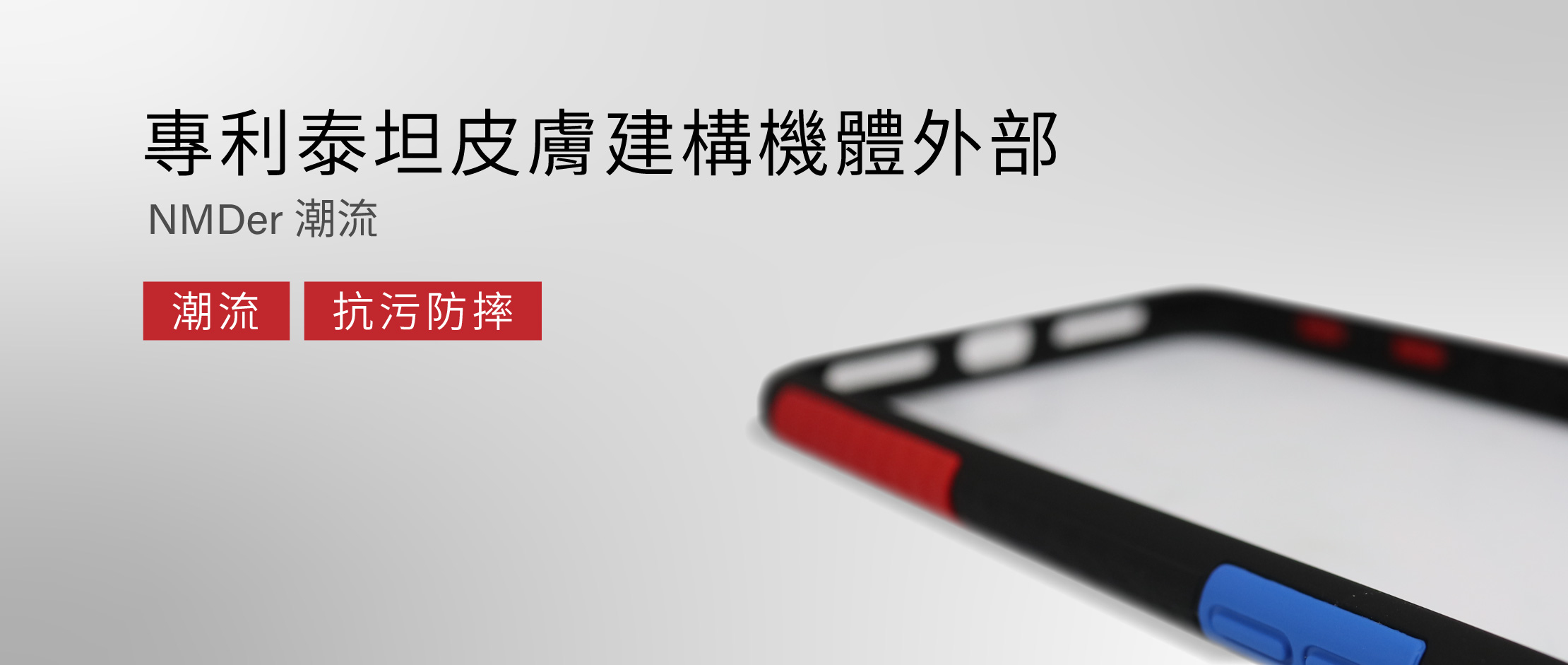 Telephant 太樂芬 NMDer iPhone X/Xs/XR/Max系列