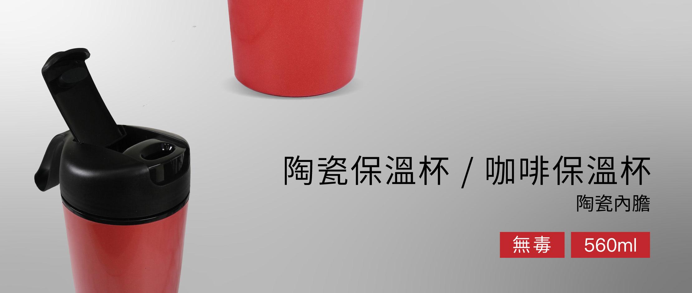 陶瓷保溫杯