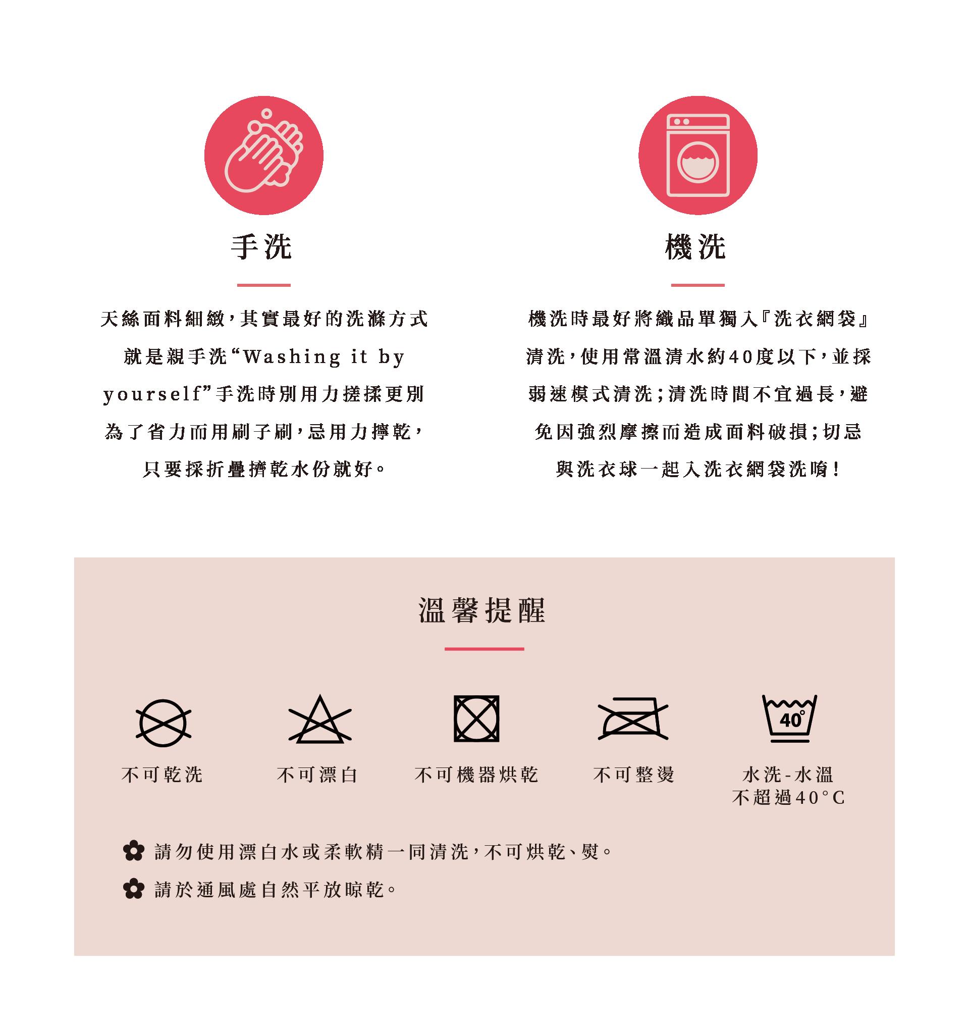 MOONPANT 天絲洗滌&保養方式