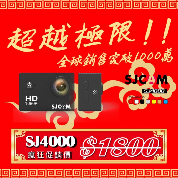 SJCAM SJ4000 運動攝影機 運動相機 行車紀錄器