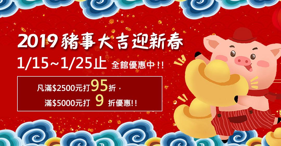 「豬事大吉迎新春」優惠:滿2500元打95折、滿5000元打9折!--限時1/15~1/25止