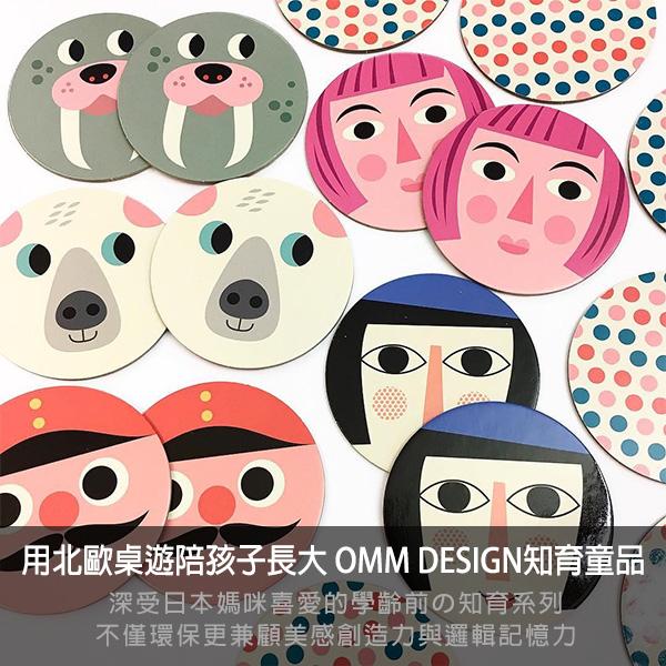 omm design,親子,桌遊,知育,遊戲,玩具,記憶遊戲,卡組,北歐