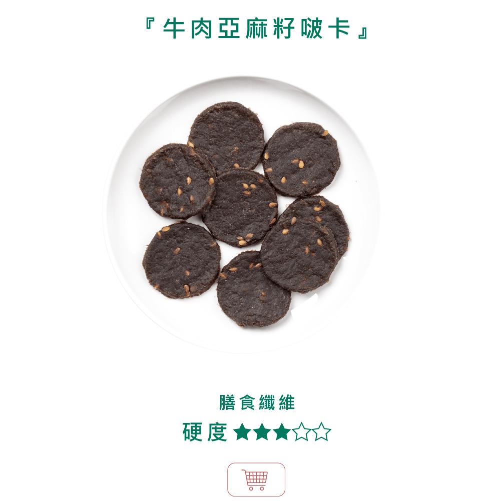 手工寵物零食-牛肉亞麻籽.寵物零食推薦,狗狗貓咪零食,肉條,手工零食,肉乾