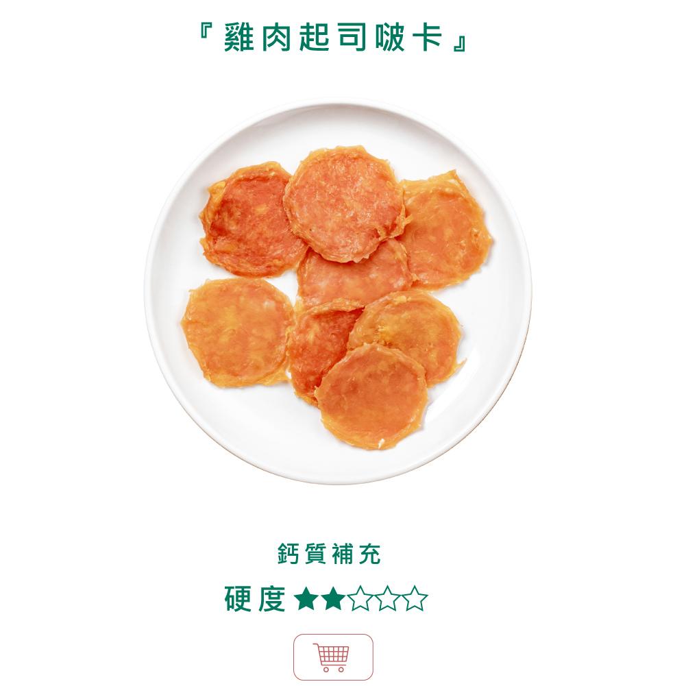 手工寵物零食-雞肉起司.寵物零食推薦,狗狗貓咪零食,肉條,手工零食,肉乾