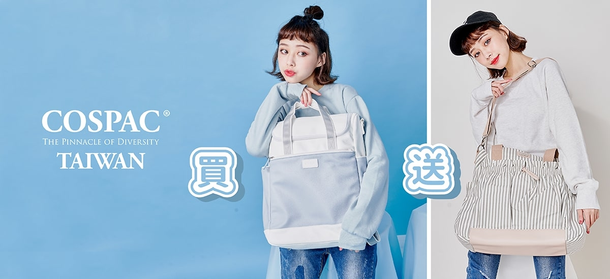 買媽媽後背包送多功能媽媽包