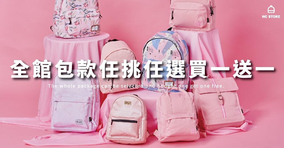 粉色系後背包買一送一