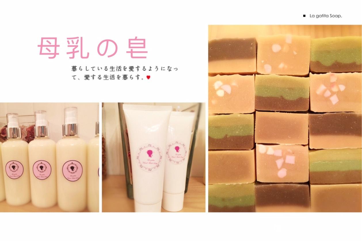 台南母乳皂代製