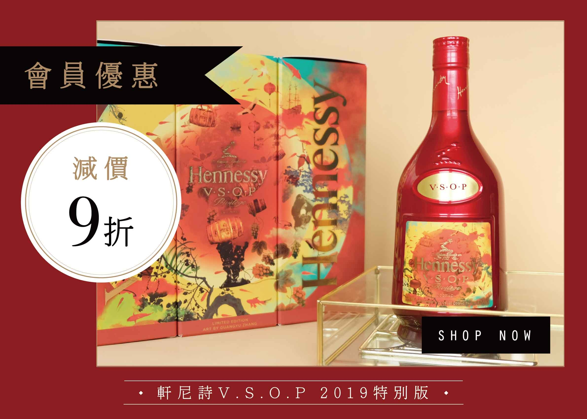 member-hennessy-xo-2019-limited-edition