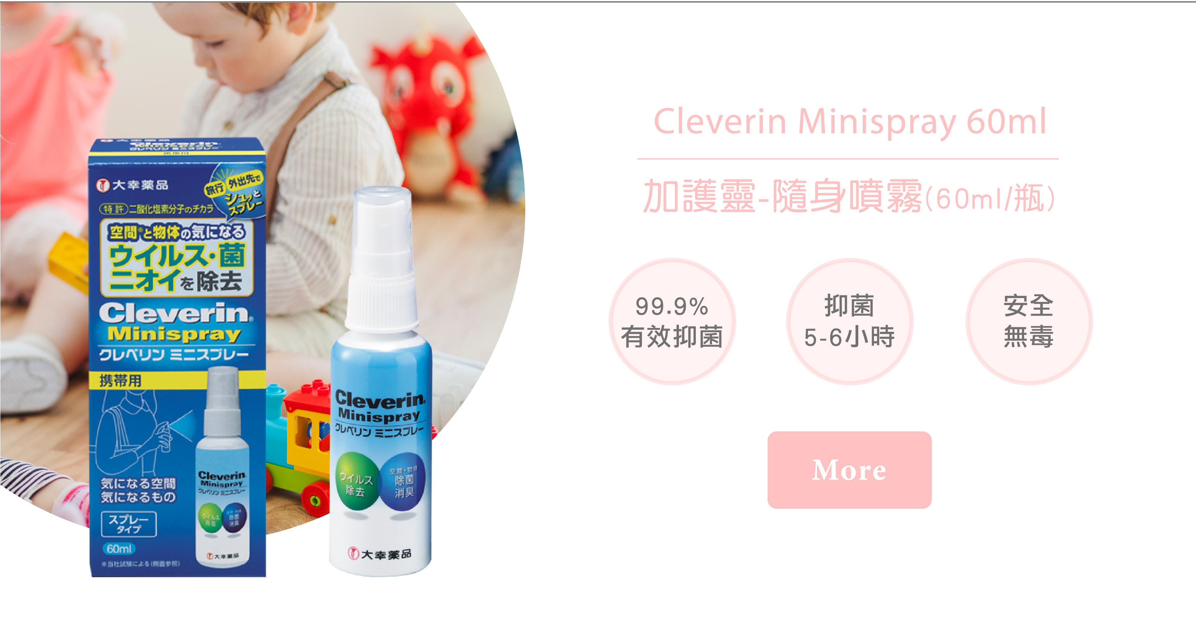 cleverin minispray 加護靈 隨身噴霧 60ml
