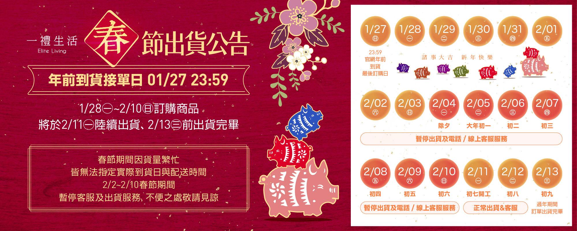 一禮生活館‧六福皇宮/客棧年菜春節出貨說明