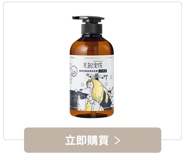 現在就購買薑草柑橙保濕洗毛精,狗狗專用。