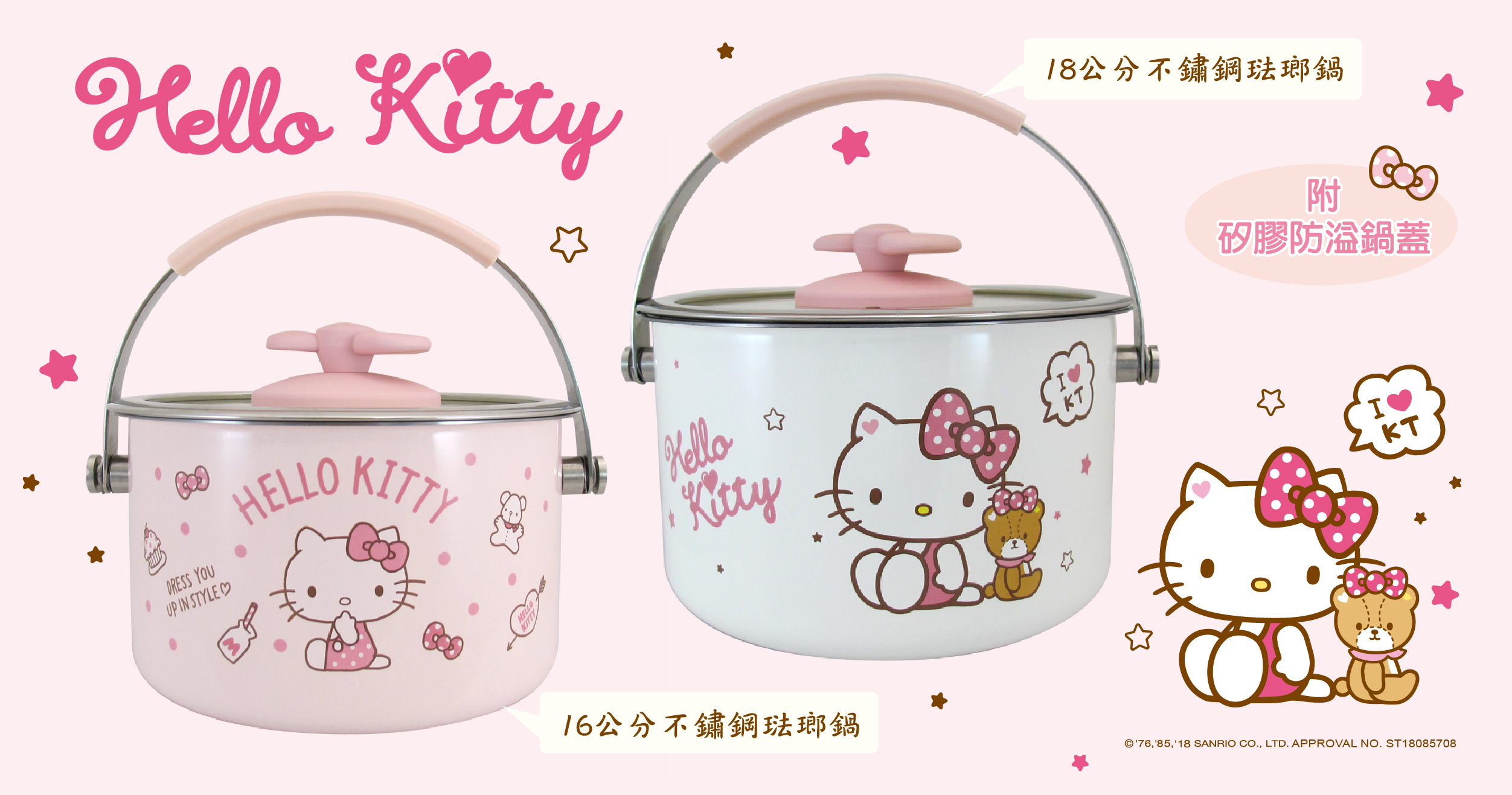 限量款[Hello Kitty x ARMADA] 18cm彩晶琺瑯提鍋