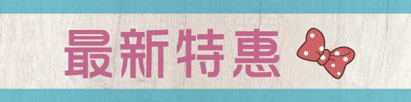 Hello生活館│最新特惠資訊