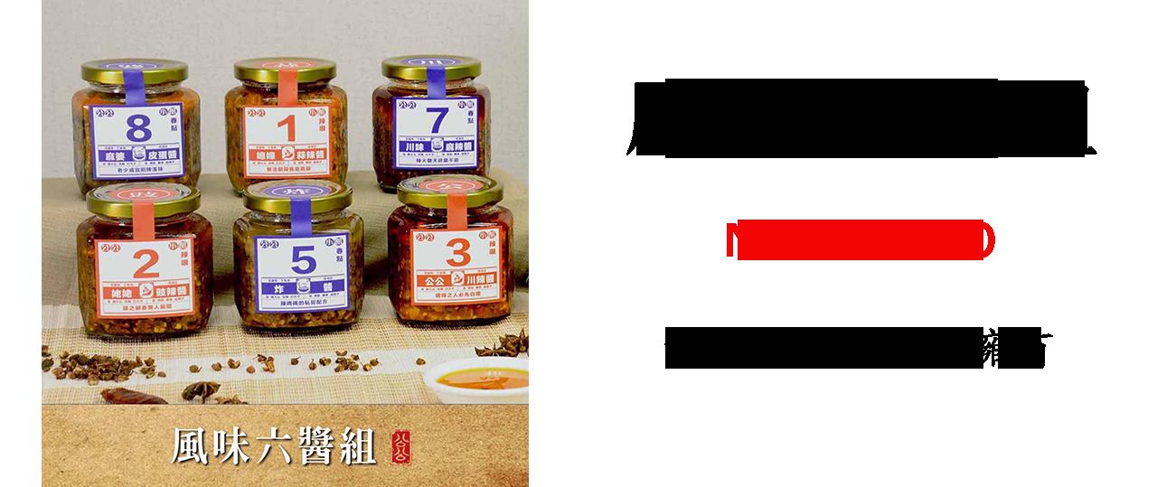 公公小館,眷村菜,陳安達,肥達,自製風味醬,風味六醬組