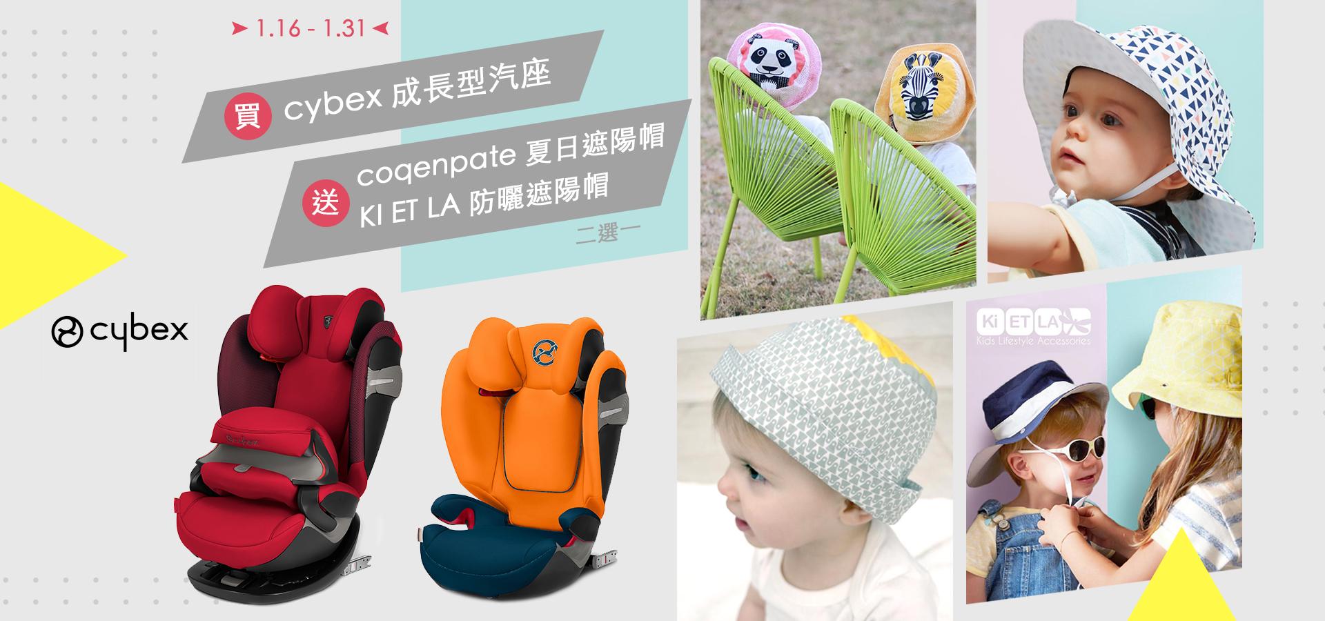 購買cybex成長型汽座送coqenpate夏日遮陽帽orKI ET LA防曬遮陽帽(二選一)