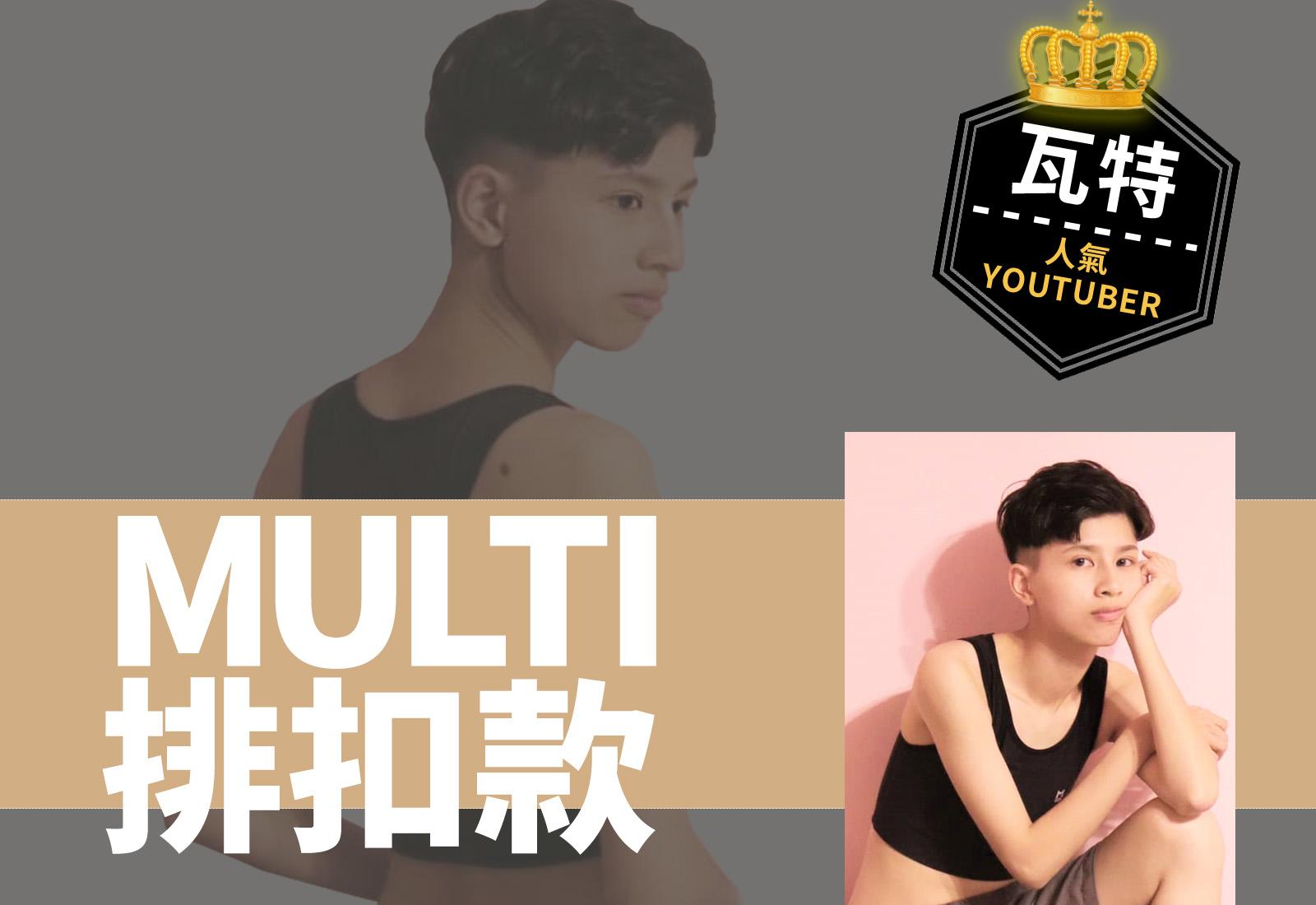 Esha束胸-YOUTUBER瓦特推薦-MULTI排扣款