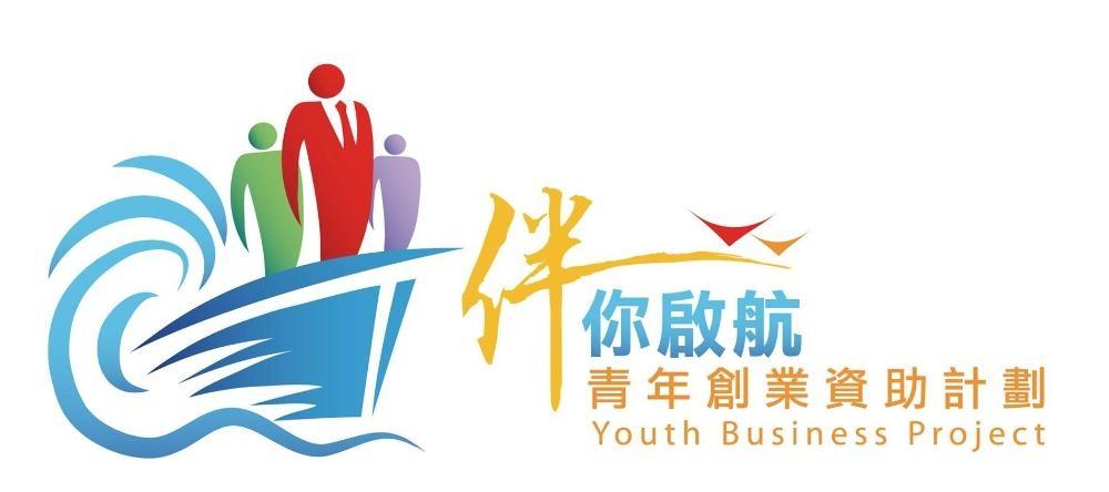 伴你啟航青年創業資助計劃   Youth Business Project