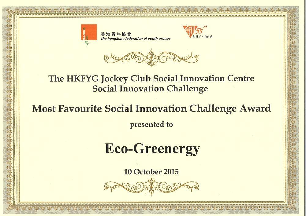 香港青年協會社創中心 Social Innovation Challenge:Most Favorite Social Innovation Challenge Award