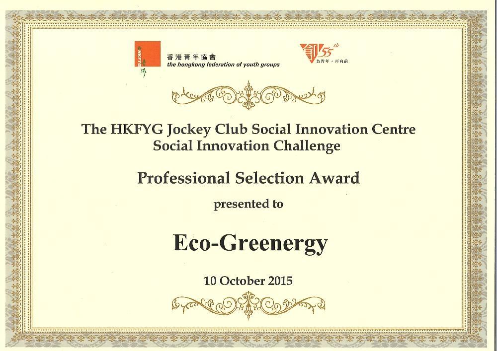 香港青年協會社創中心 Social Innovation Challenge:Professional Selection Award