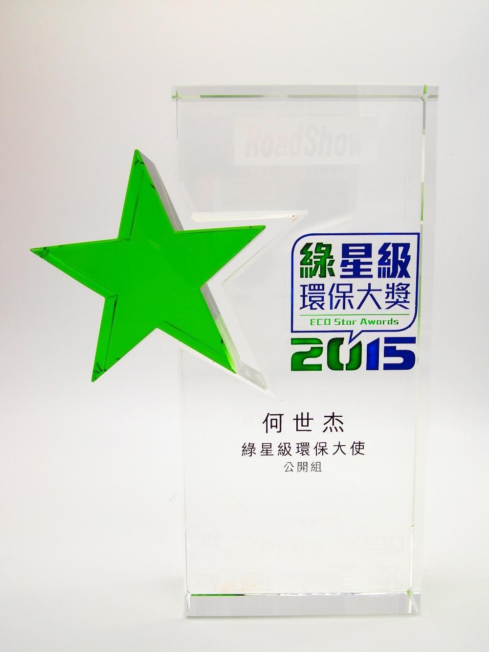 RoadShow綠星級環保大獎:公開組得獎者