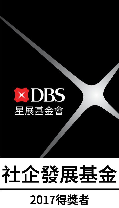 DBS星展基金會   2017得獎者