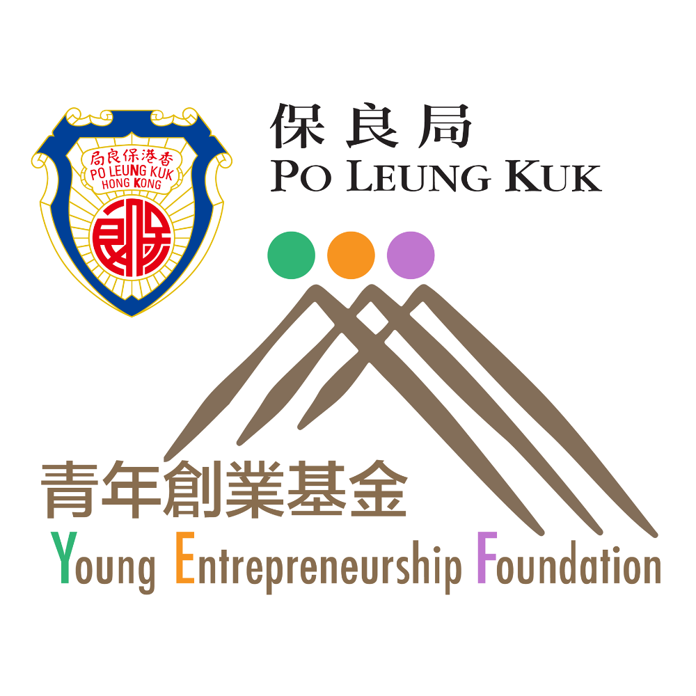 「保良局青年創業基金」