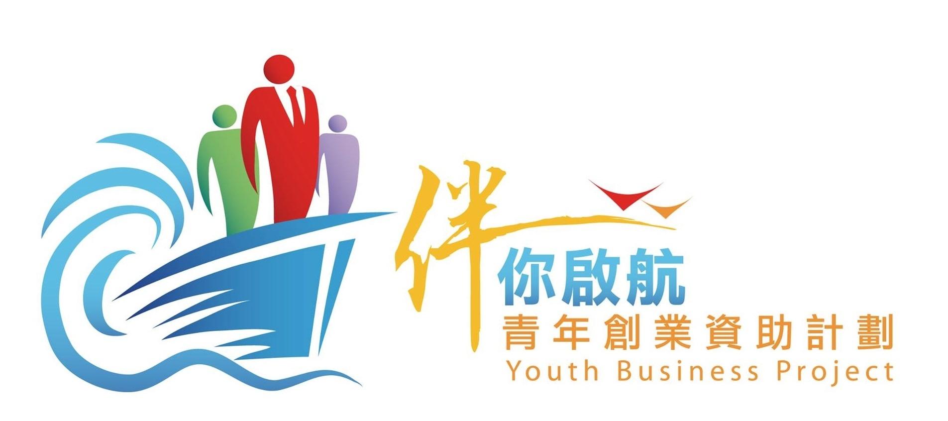 2014 | 伴你啟航 青年創業資助計劃 | Eco-Greenergy綠行俠
